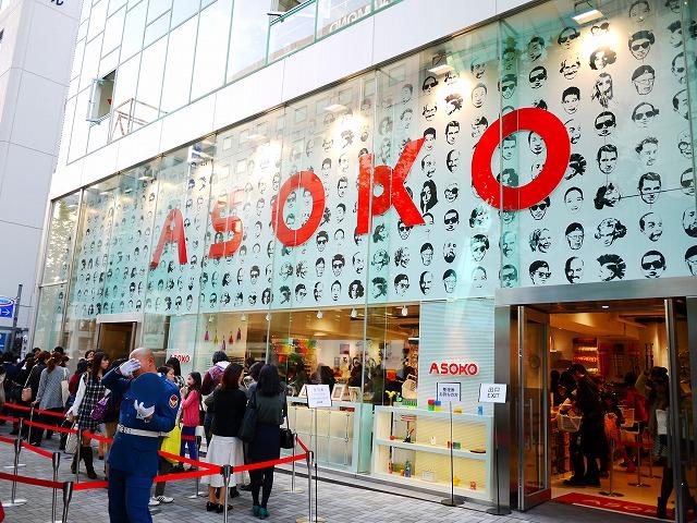 ASOKO(アソコ)  外観