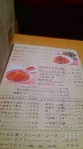 麺菜家北斗 メニュー 菜单