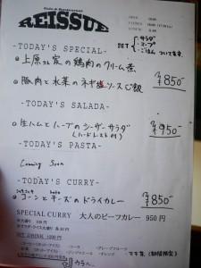 REISSUE(リシュー)  メニュー 菜单