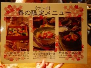 表参道 新潟館ネスパス 食楽園 ランチメニュー  特惠午餐菜单