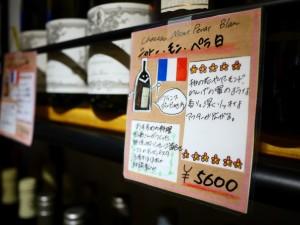 LONGING HOUSE ワインコーナー 红酒柜