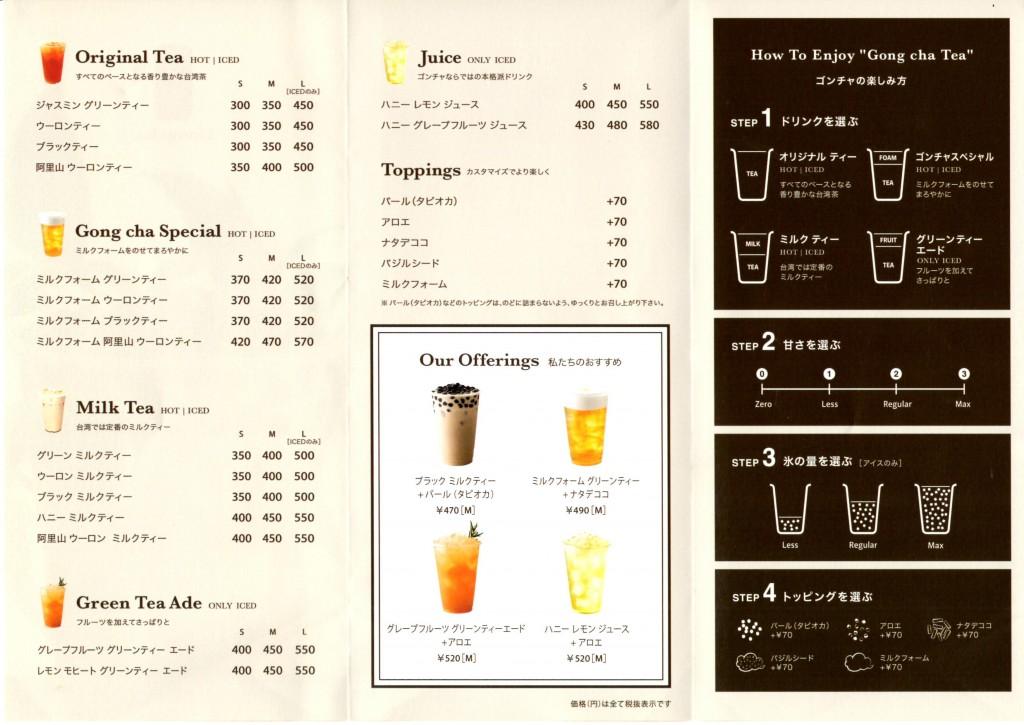 Gong cha ゴンチャ  贡茶  メニュー 菜单