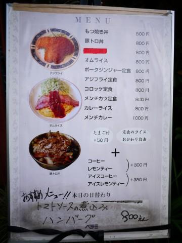 原宿 北参道 喫茶・スナック ベラミ ランチメニュー 特惠午餐菜单