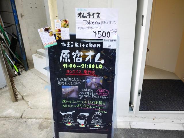 原宿 表参道 オムライス 専門店 たまごKitchen 原宿オム 看板