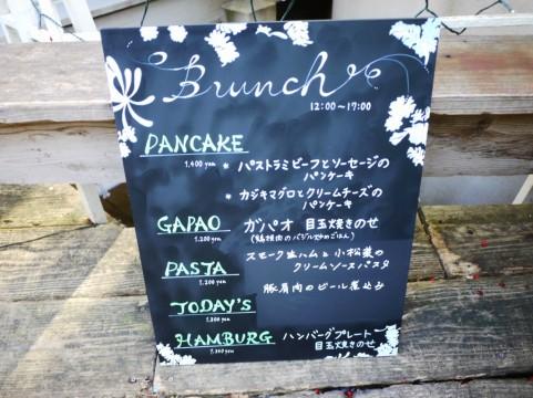 【原宿・北参道】 yao (ヤオ) タイ料理  看板