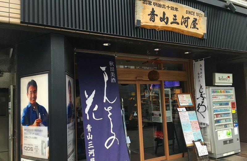 原宿・表参道 酒屋