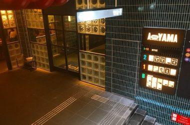 青山一番街