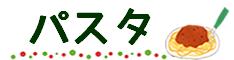 原宿・表参道・青山のパスタ