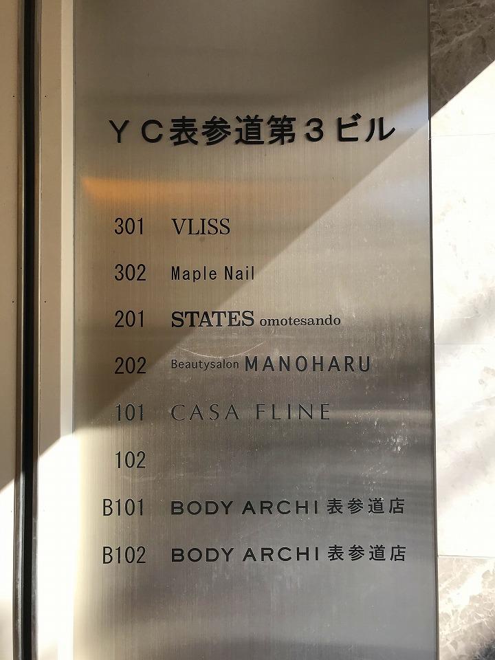 Y.C表参道ビル