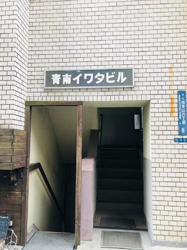 青南イワタビル