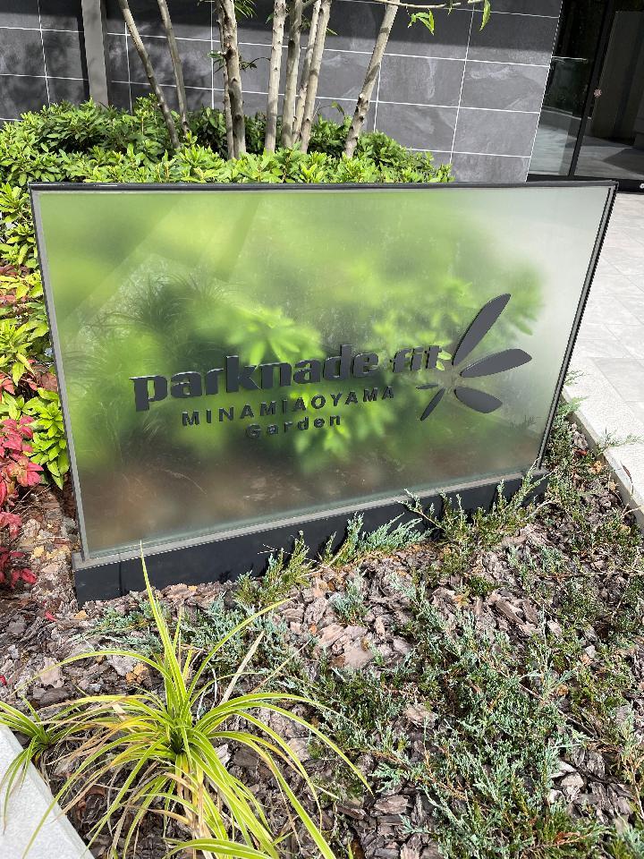 parknade fit MINAMIAOYAMA Garden