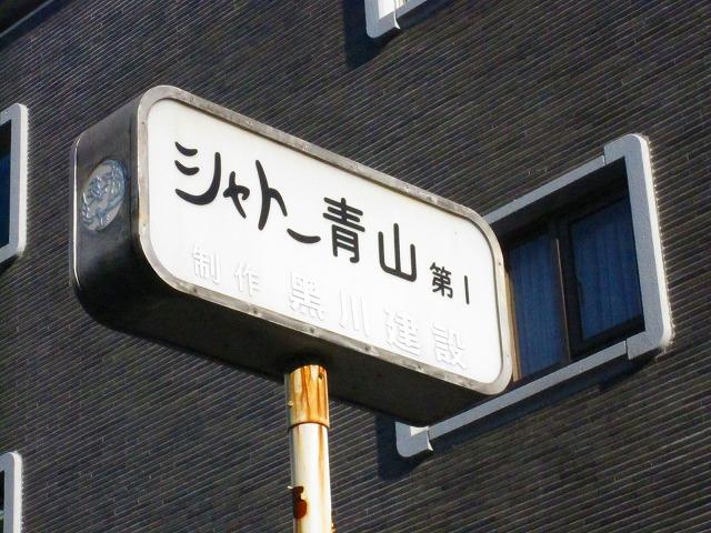 シャトー青山第一