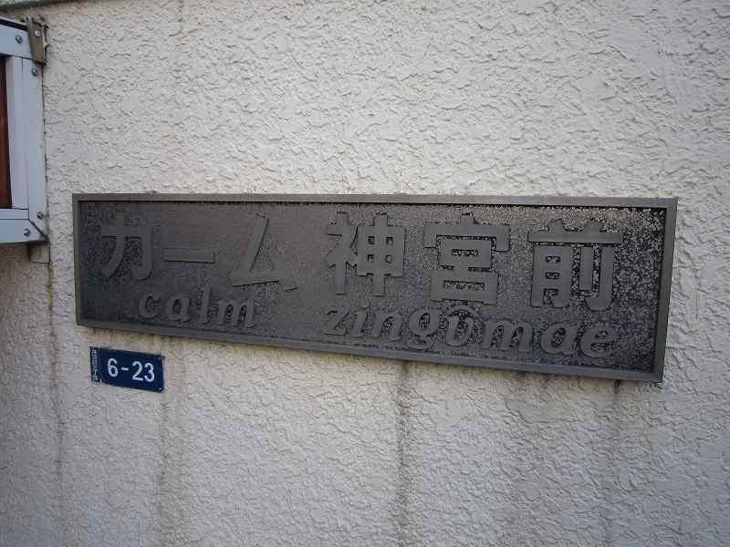 カーム神宮前
