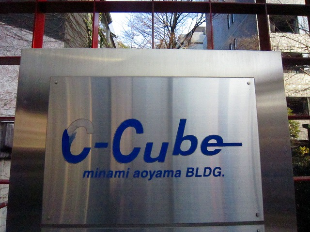 C-Cube南青山ビル