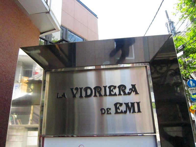 La VIDRIERA De EMI(ラ ビドリエラ デ エミ)