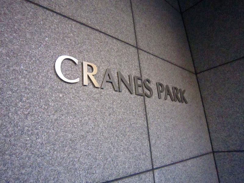 クレインズパーク