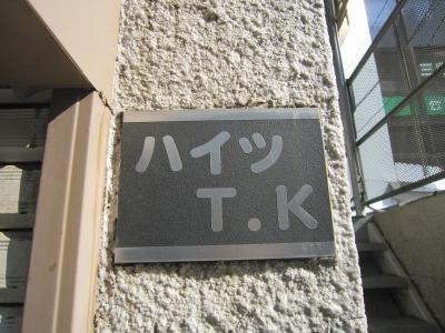 ハイツT・K