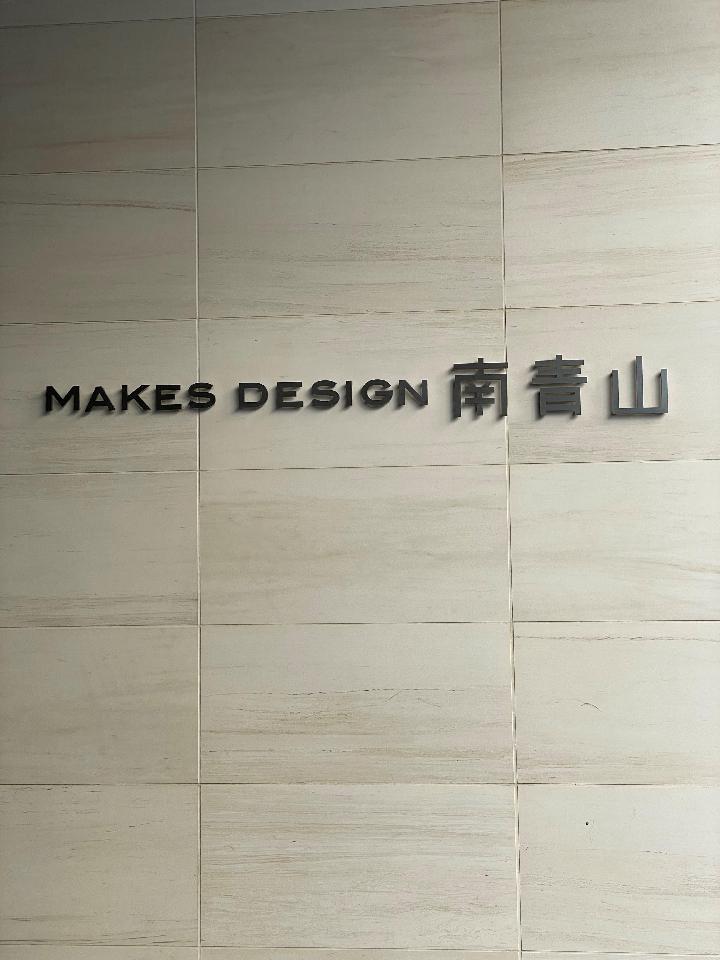 メイクスデザイン南青山