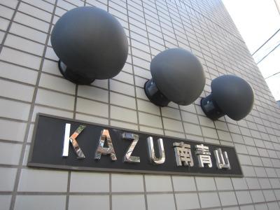 KAZU南青山(旧:MAMASUZUKI南青山)