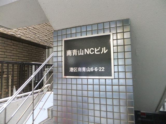 南青山NCビル