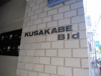 クサカベビル