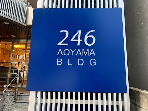 246青山