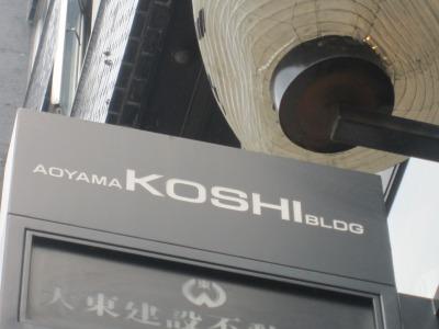 青山コシビル