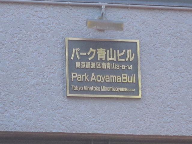 パーク青山ビル
