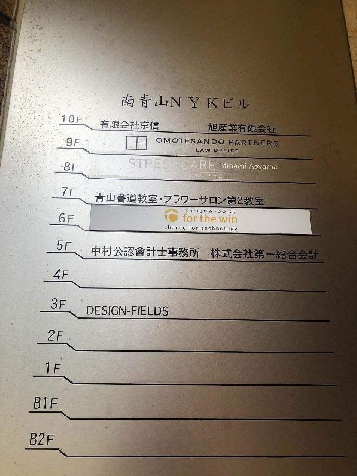 南青山NYKビル