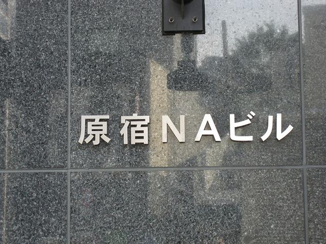 原宿NAビル