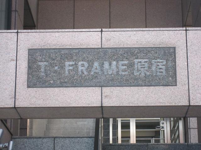T-FRAME原宿(T-フレーム原宿)