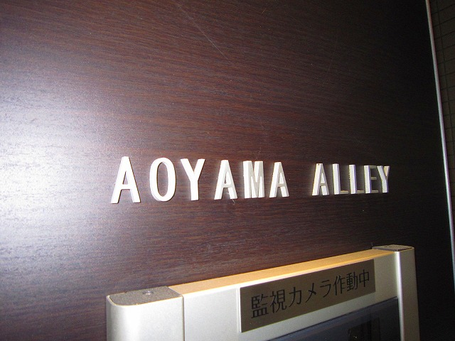 青山ALLEY(アオヤマ アレー)