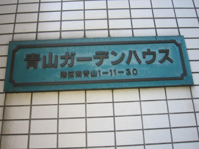 青山ガーデンハウス
