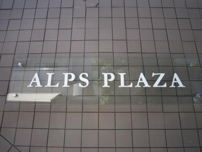 アルプスプラザ