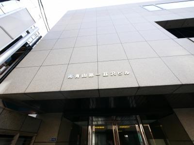 南青山第1韮澤ビル