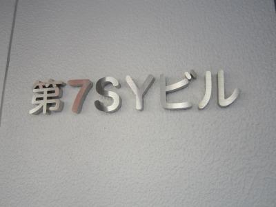 第7SYビル