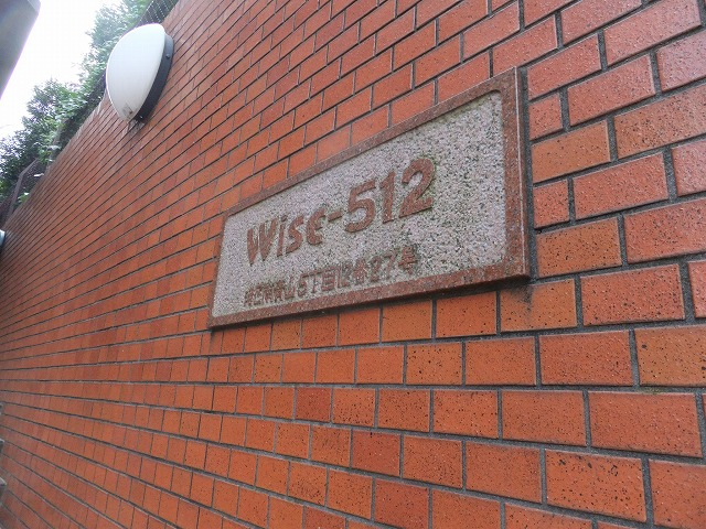 WISE512ビル