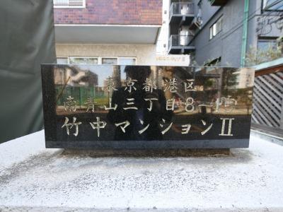 竹中マンションⅡ