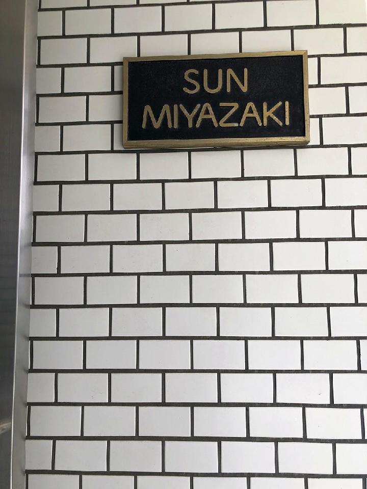 SUN MIYAZAKI(サンミヤザキ)