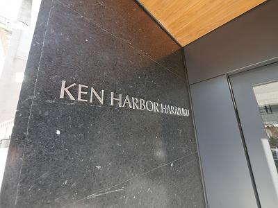 ケンハーバー (KEN HARBOR HARAJUKU)