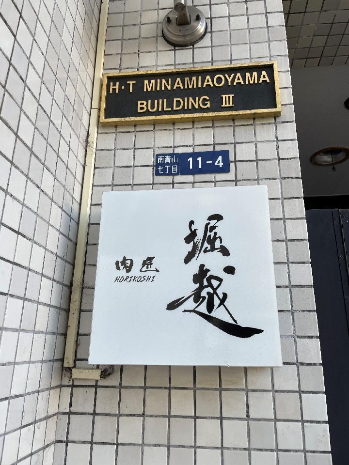 H・T南青山ビルディングⅢ