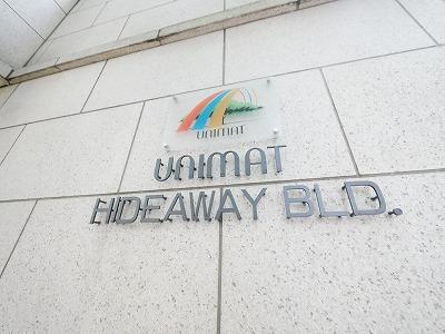 ユニマットハイダウェイビル(UNIMAT HIDEAWAY BLD.)