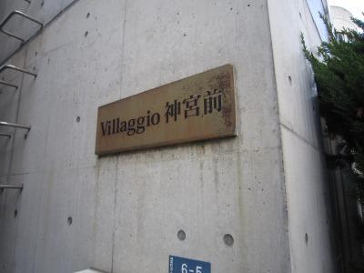 ヴィラッジオ神宮前