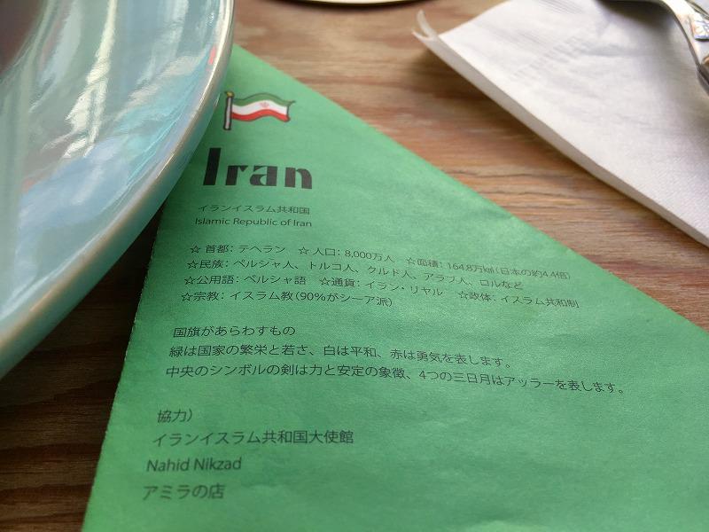 イランの朝ごはん