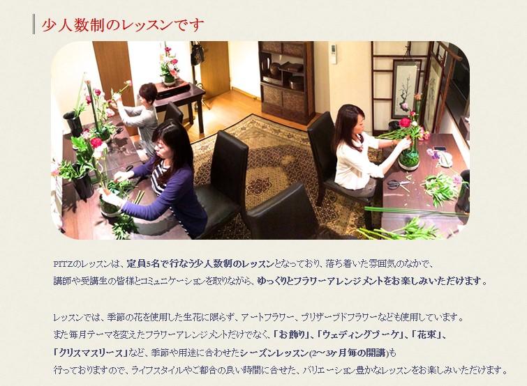 レッスン 出典:http://pitz-flower.com/lesson.html