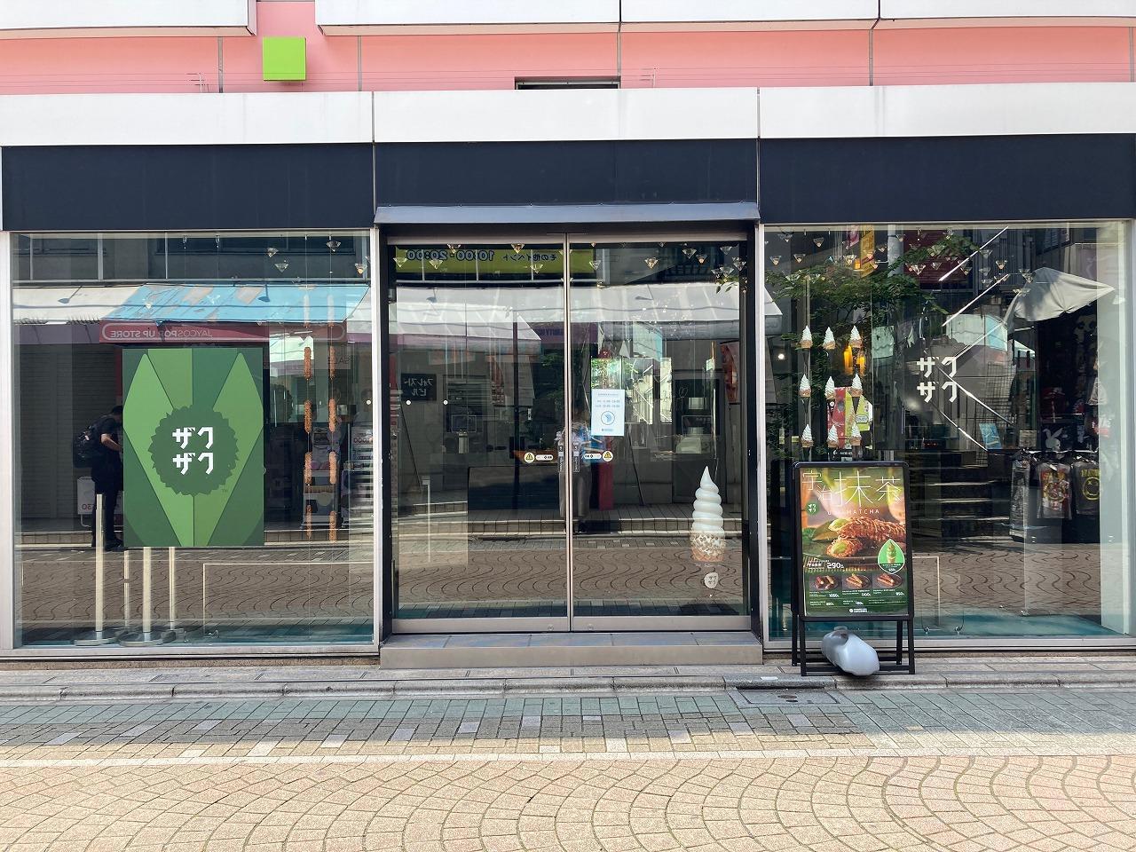 クロッカンシュー ザクザク(ZAKU ZAKU)原宿店
