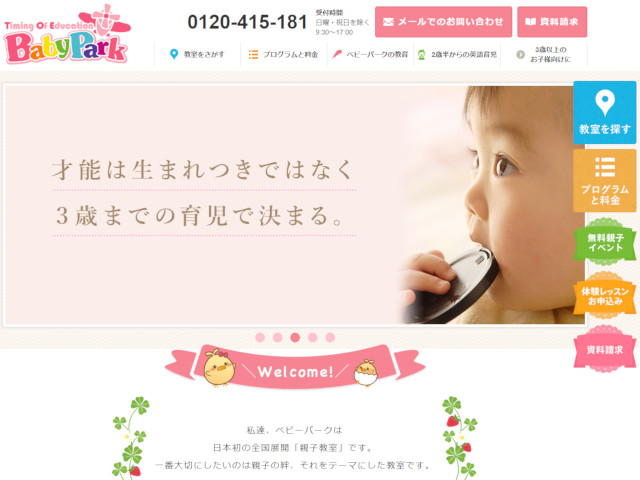 ベビーパーク表参道教室 画像出典:https://www.babypark.jp