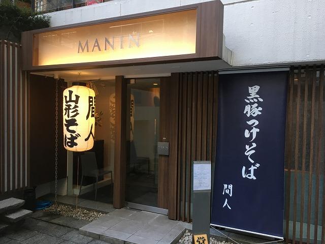 MANIN(マニン) 表参道