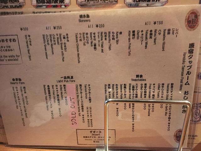 原宿タップルーム (Harajuku Taproom )