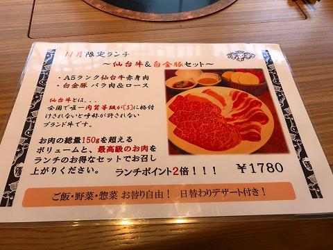 しゃぶしゃぶKINTAN 表参道店 (キンタン)